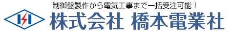 株式会社 橋本電業社