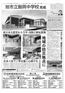 2016-旭市立飯岡中学校-新聞掲載